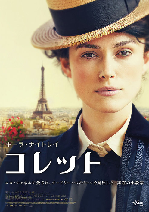 『コレット』ビジュアル ©2017 Colette Film Holdings Ltd / The British Film Institute. All rights reserved.