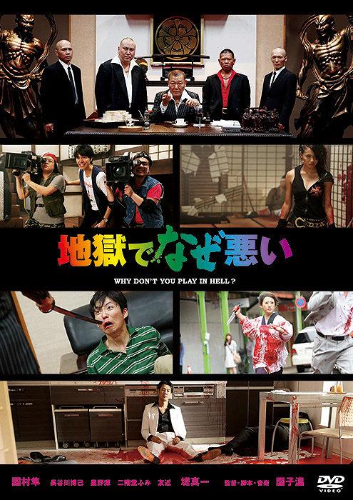 『地獄でなぜ悪い』DVDジャケット ©2012「地獄でなぜ悪い」製作委員会