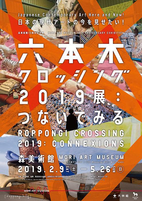 『六本木クロッシング2019展:つないでみる』チラシビジュアル