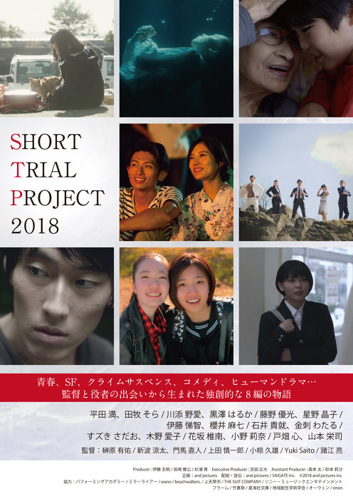 『Short Trial Project 2018』ビジュアル ©2018 and pictures inc.