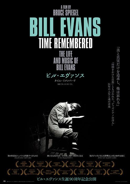『ビル・エヴァンス タイム・リメンバード』メインビジュアル ©2015 Bruce Spiegel