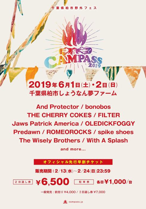 『CAMPASS 2019』第1弾出演者一覧