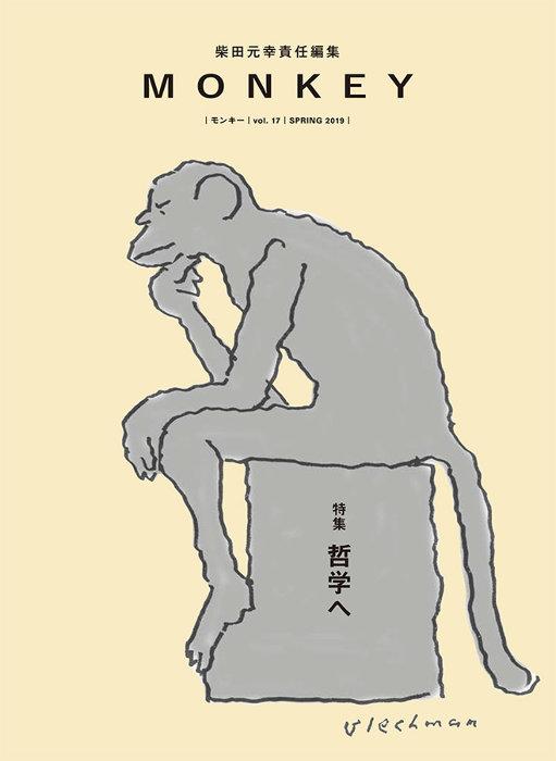 『MONKEY Vol.17「特集 哲学へ」』表紙