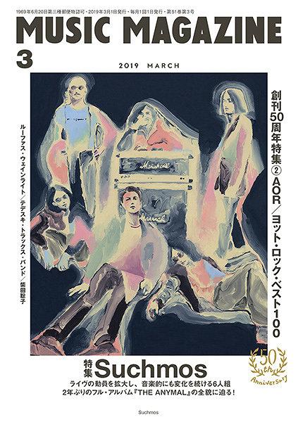 『ミュージック・マガジン 2019年3月号』表紙