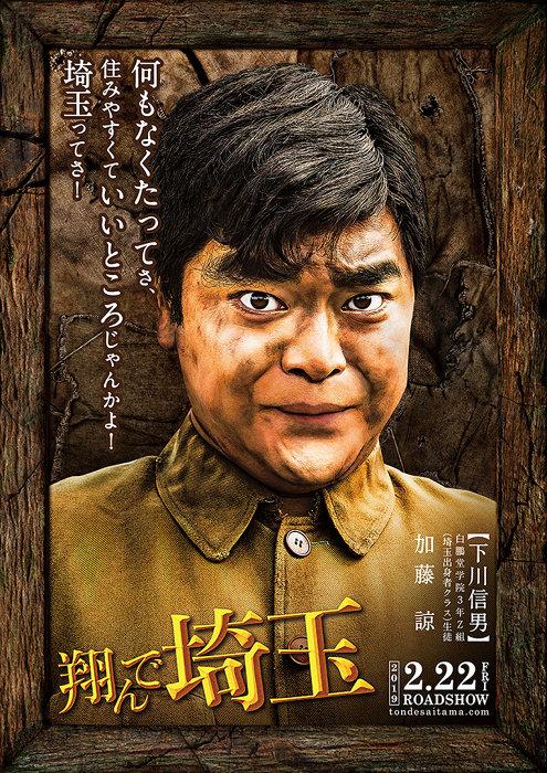 『翔んで埼玉』キャラクターポスタービジュアル ©2019映画「翔んで埼玉」製作委員会