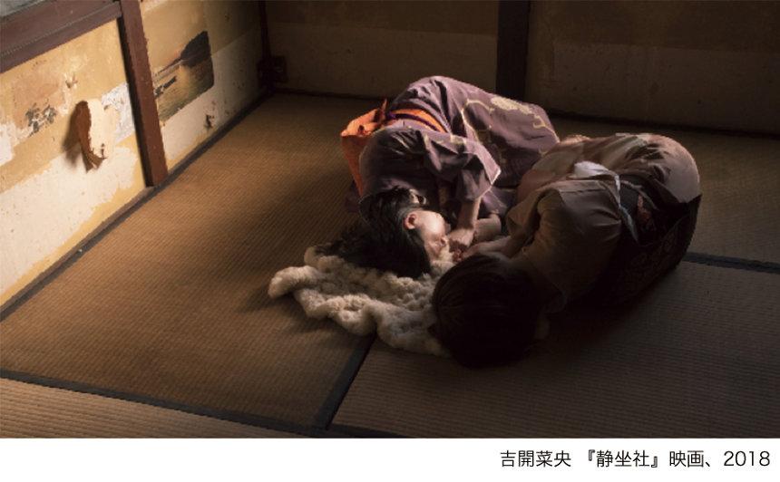 吉開菜央『静坐社』映画、2018