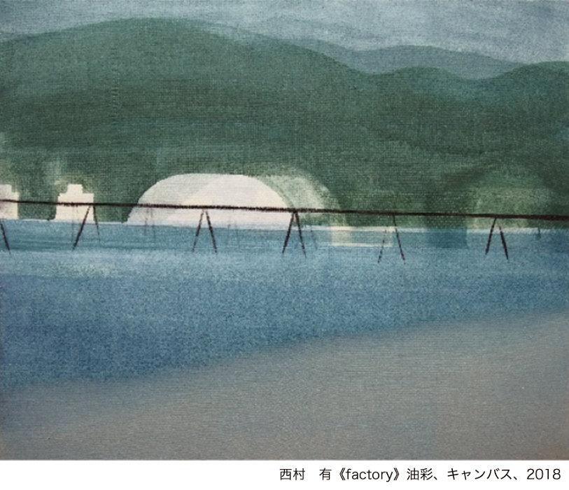 西村有『factory』油彩、キャンバス、2018