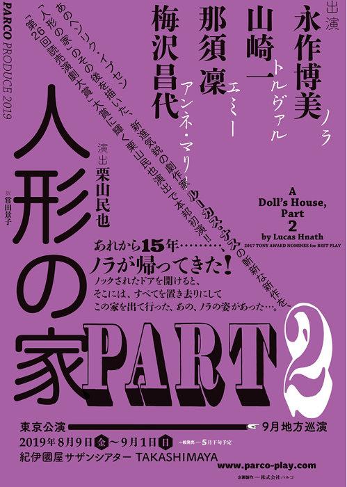 『PARCOプロデュース2019「人形の家 Part2」』ビジュアル