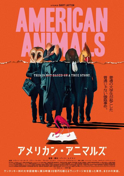 『アメリカン・アニマルズ』ポスタービジュアル ©AI Film LLC/Channel Four Television Corporation/American Animal Pictures Limited 2018