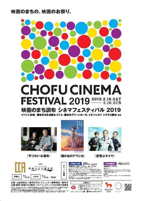 『映画のまち調布シネマフェスティバル2019』ポスタービジュアル