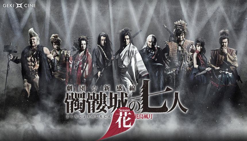 劇団☆新感線『髑髏城の七人』6作がゲキ×シネに 第1弾は小栗旬主演の「花」