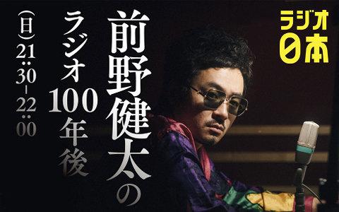 『前野健太のラジオ100年後』に松たか子、松尾スズキらがゲスト出演