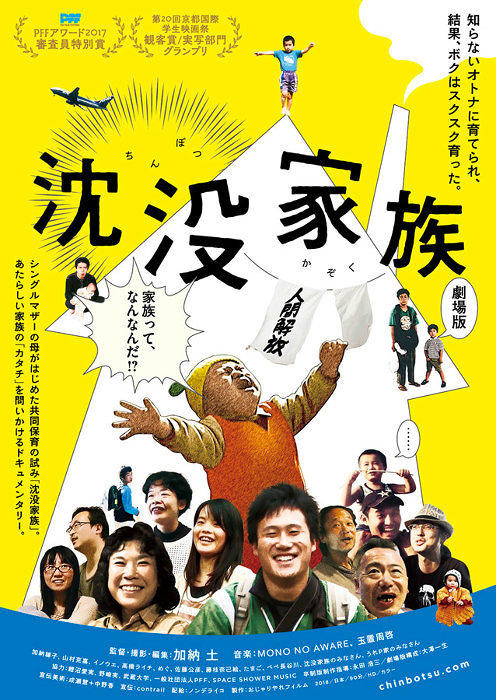 『沈没家族 劇場版』ビジュアル ©2018おじゃりやれフィルム・ノンデライコ