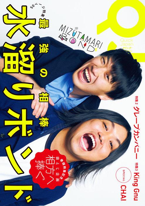 『Quick Japan vol.142』表紙