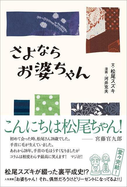 松尾スズキ『さよならお婆ちゃん』表紙