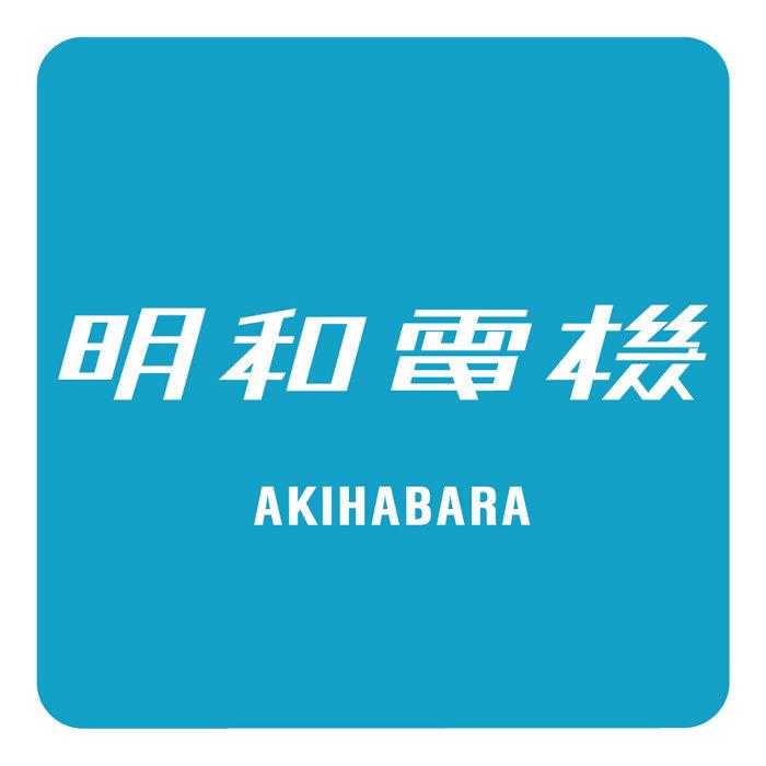 「明和電機 秋葉原店」ロゴ
