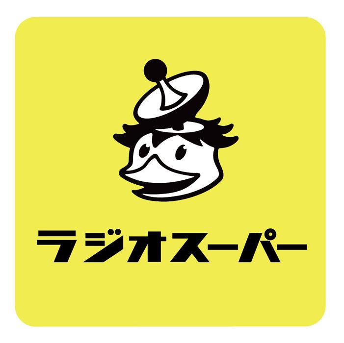 「ラジオスーパー」ロゴ