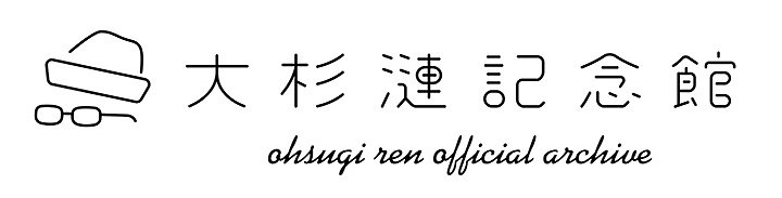 「大杉漣記念館 ohsugi ren official archive」ロゴ