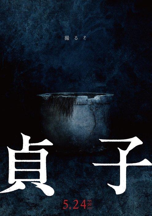 『貞子』ティザービジュアル ©2019「貞子」製作委員会