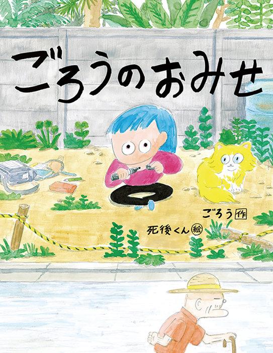 『ごろうのおみせ』表紙(岩崎書店)
