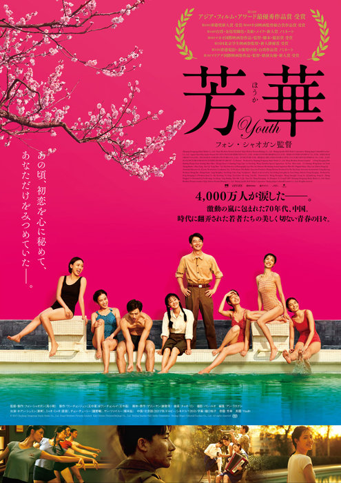 『芳華-Youth-』ポスタービジュアル ©2017 Zhejiang Dongyang Mayla Media Co., Ltd Huayi Brothers Pictures Limited IQiyi Motion Pictures(Beijing) Co., Ltd Beijing Sparkle Roll Media Corporation Beijing Jingxi Culture&Tourism Co., Ltd All rights reserved
