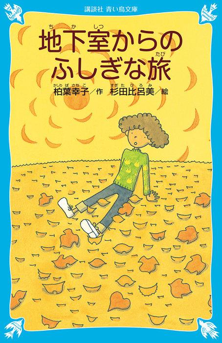 柏葉幸子『地下室からのふしぎな旅』(講談社青い鳥文庫)表紙
