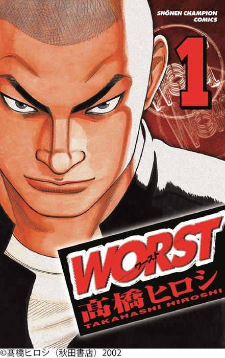 『WORST』 ©髙橋ヒロシ(秋田書店)2002