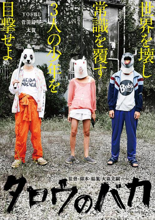 『タロウのバカ』ティザービジュアル ©2019 映画「タロウのバカ」製作委員会