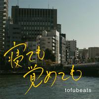 tofubeats『「寝ても覚めても」オリジナル・サウンドトラック』