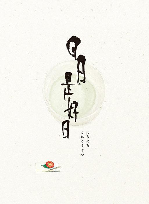 『日日是好日』ロゴ ©2018「日日是好日」製作委員会