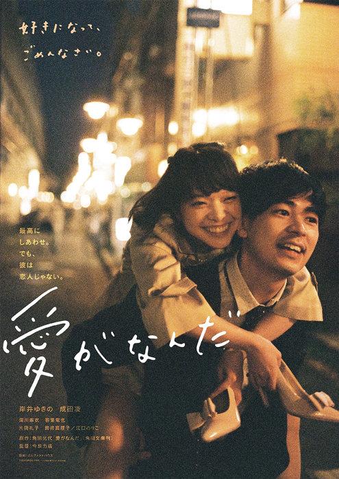 『愛がなんだ』ポスタービジュアル ©2019 映画「愛がなんだ」製作委員会