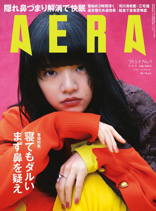 『AERA 2019年 3/4号』表紙