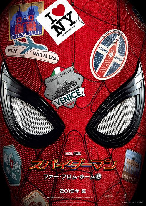 『スパイダーマン:ファー・フロム・ホーム』日本版ティザーポスタービジュアル表面