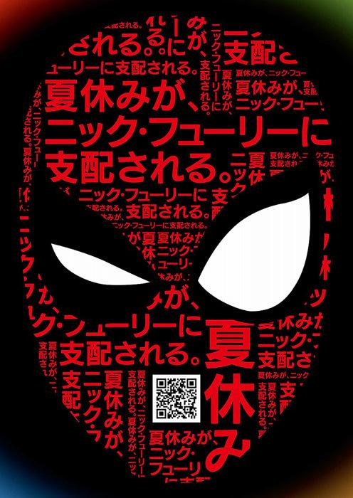 『スパイダーマン:ファー・フロム・ホーム』日本版ティザーポスタービジュアル裏面