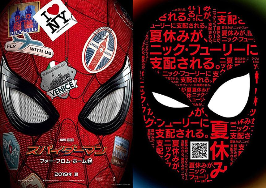 『スパイダーマン:ファー・フロム・ホーム』日本版ティザーポスタービジュアル