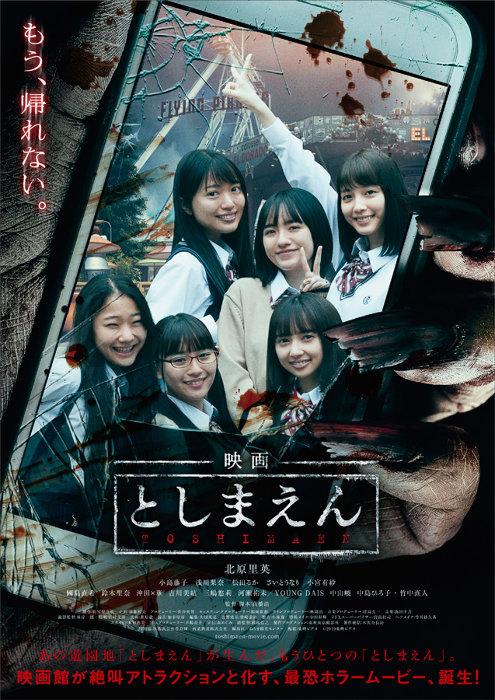 『映画 としまえん』ポスタービジュアル ©2019 東映ビデオ