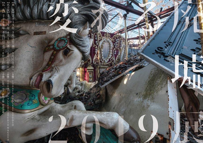 『美しき廃墟の合同写真&物販展「変わる廃墟展 2019」』キービジュアル