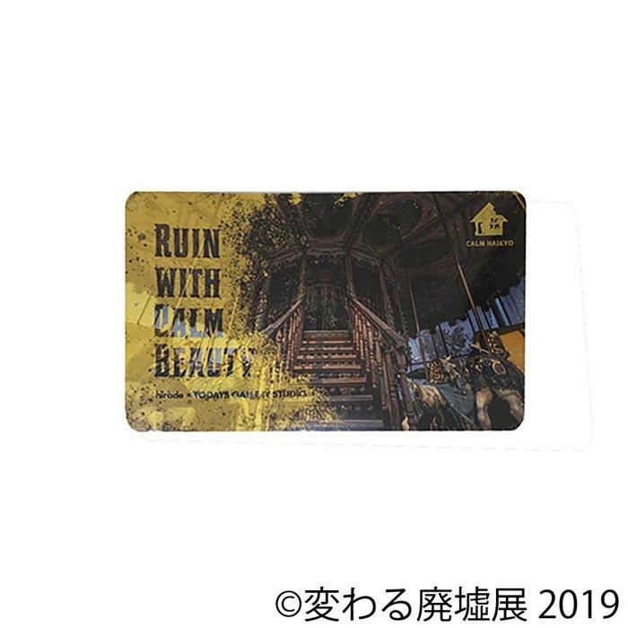 『美しき廃墟の合同写真&物販展「変わる廃墟展 2019」』ICカードステッカー