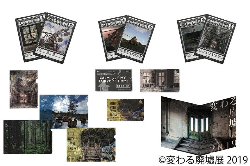 『美しき廃墟の合同写真&物販展「変わる廃墟展 2019」』グッズ一覧