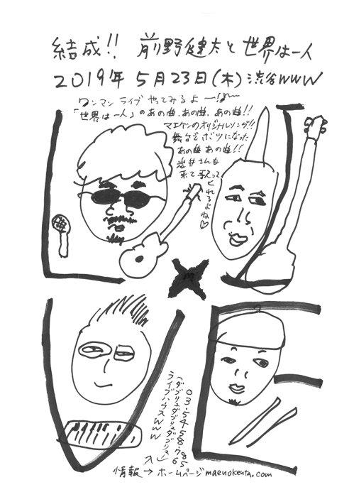 『前野健太と世界は一人 LIVE!!』ビジュアル