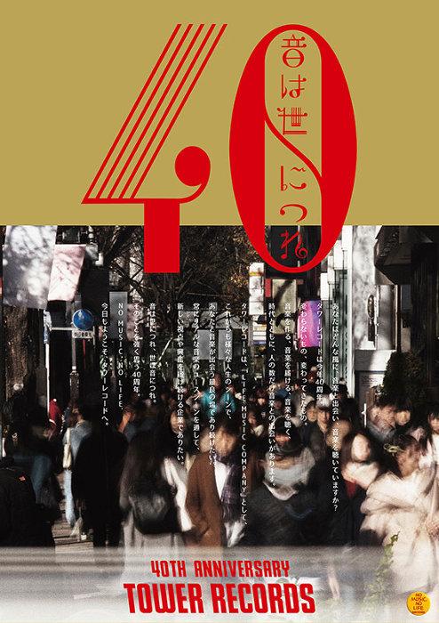 タワーレコード日本上陸40周年記念キャンペーン「音は世につれ」ビジュアル