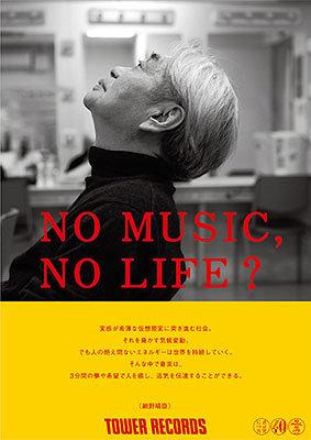 「NO MUSIC,NO LIFE.」ポスター