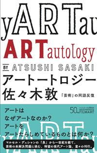 『アートートロジー 「芸術」の同語反復』