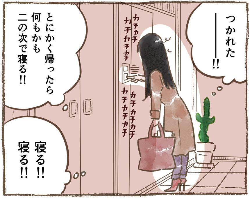 「働くワタシの髪事情」コナリミサト「恐怖体験」篇より