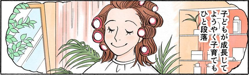 「働くワタシの髪事情」柴門ふみ「理想と現実」篇より