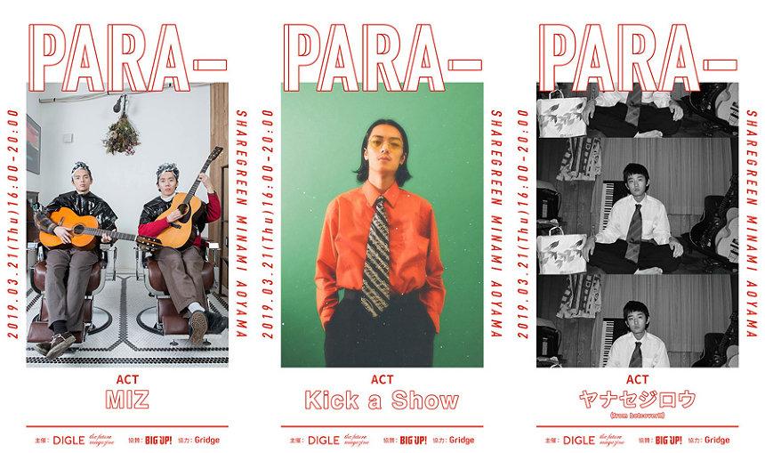 『PARA-』ビジュアル