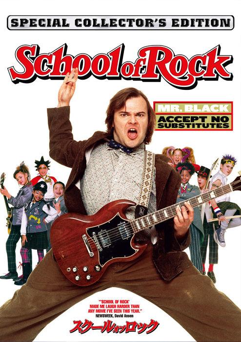 『スクール・オブ・ロック』パッケージビジュアル  Blu-ray 2,571円(税込)/DVD 1,543円(税込)発売元:NBCユニバーサル・エンターテイメント
