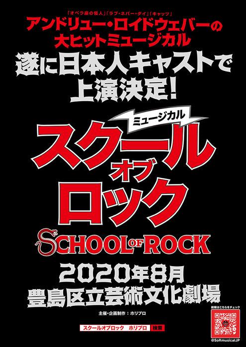 ミュージカル『スクール・オブ・ロック』、日本人キャストで2020年上演