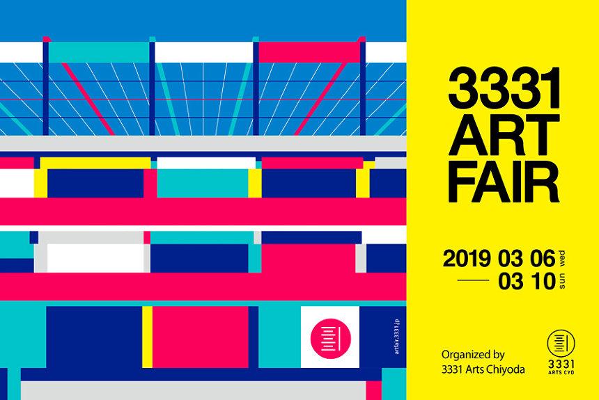 『3331 ART FAIR 2019』キービジュアル