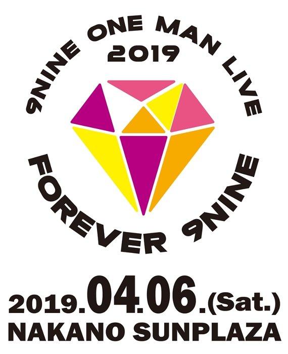 『9nine one man live 2019 Forever 9nine』ビジュアル